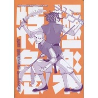 Doujinshi - Manga&Novel - Eyeshield 21 (極楽特急) / B.万作