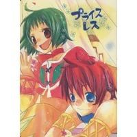 Doujinshi - Tales of Eternia / Rid Hershel x Farah Oersted (プライスレス) / あさのころも
