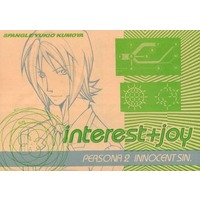 Doujinshi - Persona Series (interest+joy) / SPANGLE