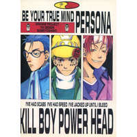 Doujinshi - Persona Series / All Characters (Persona) (KILL BOY POWER HEAD) / ヤイ企画/アーカム企画/染井吉野