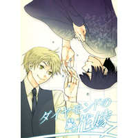 Doujinshi - Hetalia / United Kingdom x Japan (ダイヤモンドの花嫁 Diamond Bride) / KK89