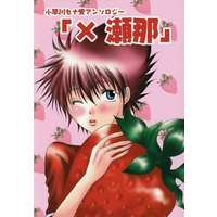 Doujinshi - Novel - Anthology - Eyeshield 21 / Kobayakawa Sena (「×瀬那」) / duca
