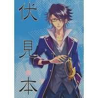 Doujinshi - Novel - K (K Project) (伏見本) / 表層剥離