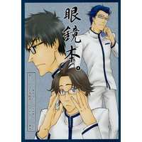 Doujinshi - Eyeshield 21 / Oujou White Knights (眼鏡本。) / RB+SHUMUNI