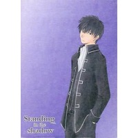 Doujinshi - Gintama / Kondou x Hijikata (Standing in the shadow) / エナリ
