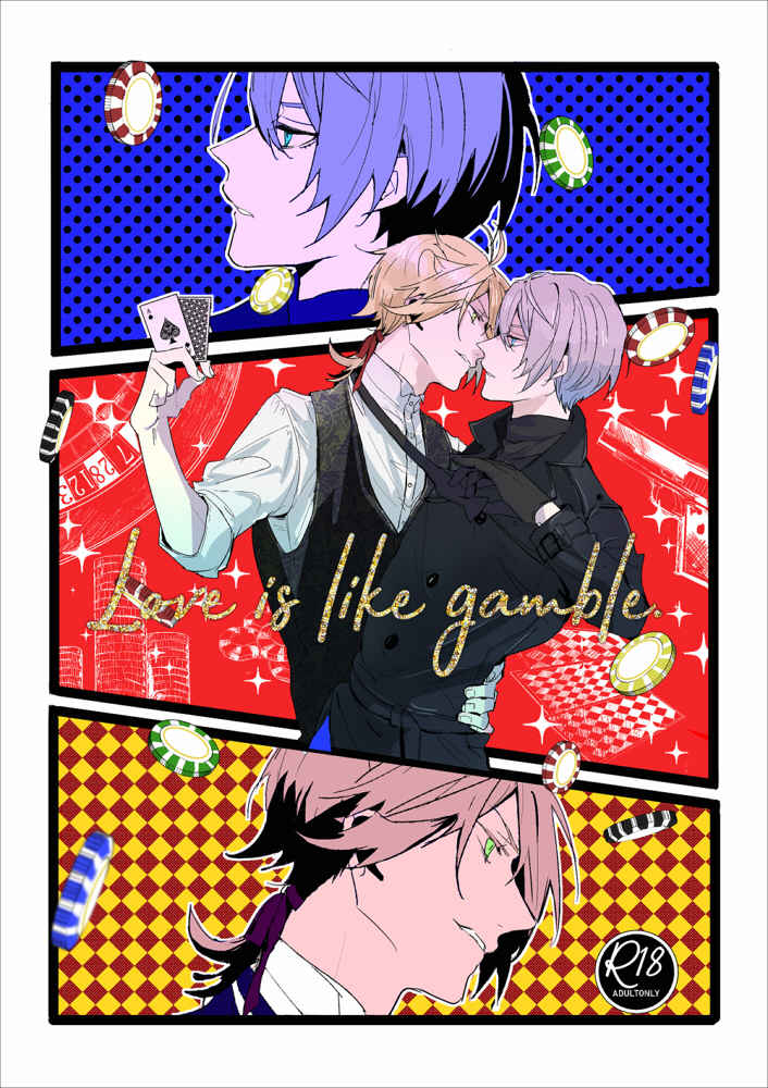 [Boys Love (Yaoi) : R18] Doujinshi - Novel - Touken Ranbu / Nansen Ichimonji x Yamanbagiri Chougi (Love is like gamble.) / ゆきのそと