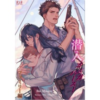 [Boys Love (Yaoi) : R18] Doujinshi - Novel - 潜入オメガバース! ファミリー編 / L'AUBE NOVELS