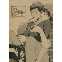 [Boys Love (Yaoi) : R18] Doujinshi - Manga&Novel - Anthology - Kuroko's Basketball / Kagami x Aomine (君のわがままが愛しくて) / 帰り道/biryuushi
