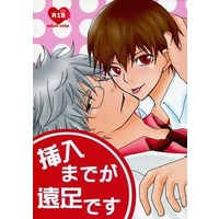 [Boys Love (Yaoi) : R18] Doujinshi - Manga&Novel - Anthology - Gintama / Gintoki x Okita (挿入までが遠足です) / よろと水月