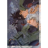[Boys Love (Yaoi) : R18] Doujinshi - Manga&Novel - Anthology - NARUTO / Kakashi x Iruka (春の夜の夢) / 雲路ノ里/かっぱの沼