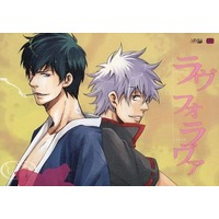 Doujinshi - Gintama / Hijikata x Gintoki (ラブフォラヴァ LOVE FOR LOVER) / Chocolate Kinema