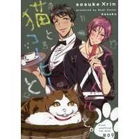 Doujinshi - Novel - Free! (Iwatobi Swim Club) / Sosuke x Rin (猫とコーヒートアイドルと。) / Bush Clover