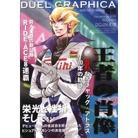 Doujinshi - Anthology - Yu-Gi-Oh! 5D's / Yusei x Jack (DUEL GRAPHICA 増刊 *合同誌) / Eight/人間ドッグ