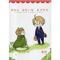 [Boys Love (Yaoi) : R18] Doujinshi - Hetalia / United Kingdom & America (おれとゆかいなえさたち) / うさぴよ+