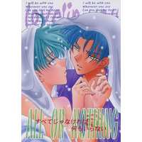 Doujinshi - Meitantei Conan / Hattori Heiji x Kudou Shinichi (ALL OR NOTHING すべてじゃなければ何もいらない) / 工藤ラブ城