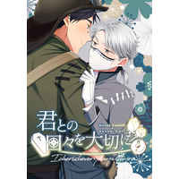 Doujinshi - Identity V / Norton Campbell x Aesop Carl (君との日々を大切に) / Aaiao.