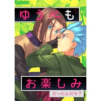 Doujinshi - Dragon Quest XI / Hero (DQ XI) x Erik (ゆうべもお楽しみだったんだろ?) / Q路