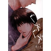 [Boys Love (Yaoi) : R18] Doujinshi - Arisugawa Arisu Series (ぐずぐず ☆有栖川有栖) / 古生物派