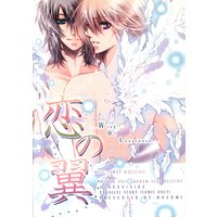 Doujinshi - Mobile Suit Gundam SEED / Athrun Zala x Kira Yamato (恋の翼 -the first volume-) / TENNEN