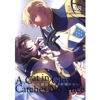 [Boys Love (Yaoi) : R18] Doujinshi - IRON-BLOODED ORPHANS / McGillis Fareed (手袋をした猫はネズミを捕らない) / yubera