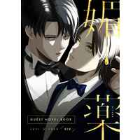 [Boys Love (Yaoi) : R18] Doujinshi - Novel - Shingeki no Kyojin / Levi x Eren (媚薬 -BIYAKU-【ポストカード付き】) / arme