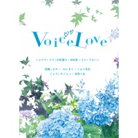 "Doujinshi - Anthology - VOCALOID (Voic""e Love) / 群青ネギハート"