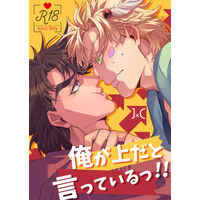 [Boys Love (Yaoi) : R18] Doujinshi - Jojo Part 2: Battle Tendency / Joseph x Caesar (俺が上だと言っているっ!!) / レモネード解剖図