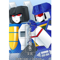 [Boys Love (Yaoi) : R18] Doujinshi - Transformers (不具合報告) / のちはれ。