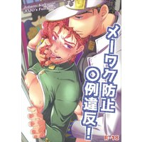 [Boys Love (Yaoi) : R18] Doujinshi - Anthology - Jojo Part 3: Stardust Crusaders / Jyoutarou x Kakyouin (ジョジョの奇妙な冒険JK メーワク防止?例違反!*状態B)