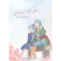 Doujinshi - Dragon Quest XI / Camus & Hero (DQ XI) (君に送る手紙) / IKUSE