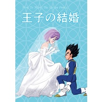 Doujinshi - Dragon Ball / Vegeta & Bulma (王子の結婚) / クロムBooth店