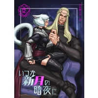 [Boys Love (Yaoi) : R18] Doujinshi - Novel - Final Fantasy XIV / Warriors of Light (いつか新月の暗夜に) / solaris-st