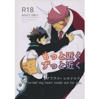 [Boys Love (Yaoi) : R18] Doujinshi - Blood Blockade Battlefront / Klaus V Reinhertz x Leonard Watch (もっと近くずっと近く) / 撃墜少年