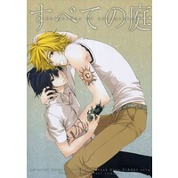 Doujinshi - REBORN! / Dino x Kyoya Hibari (すべての庭 The garden of everything) / Pink Elephant