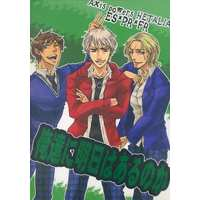 Doujinshi - Hetalia / France & Prussia & Spain (俺達に明日はあるのか) / 青梅本舗/count25!