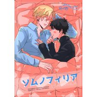 [Boys Love (Yaoi) : R18] Doujinshi - Anthology - BANANA FISH / Ash x Eiji (ソムノフィリア *合同誌) / utouto/ねぇ、