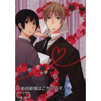 Doujinshi - Hetalia / United Kingdom x Japan (新郎新婦はこちらです。) / Furikakegohan