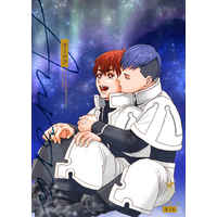 [Boys Love (Yaoi) : R18] Doujinshi - Enen no Shouboutai (Fire Force) / Rekka Hoshimiya (オーロラ) / 一番星
