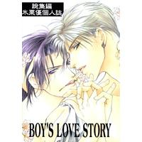 Doujinshi - Compilation - BOY'S LOVE STORY 総集編 / 鬼恋堂