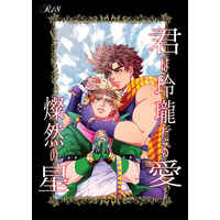 [Boys Love (Yaoi) : R18] Doujinshi - Jojo Part 2: Battle Tendency / Joseph x Caesar (君は玲瓏たる愛 燦然の星) / のりしおばくれん。