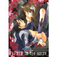 Doujinshi - Novel - Anthology - Fafner in the Azure / Makabe Kazuki & Minashiro Soshi (俺のカミサマ) / fukuroad
