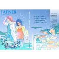 [Boys Love (Yaoi) : R18] Doujinshi - Anthology - Omnibus - Fafner in the Azure / Makabe Kazuki & Minashiro Soshi (天壌無窮) / fukuroad