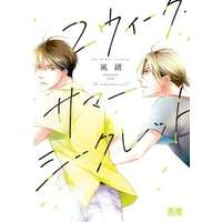 Boys Love (Yaoi) Comics - 2 Week Summer Secret (2ウィーク・サマー・シークレット) / Kazao