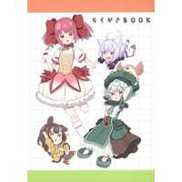 Doujinshi - Illustration book - らくがきBOOK / Multi@
