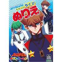 Doujinshi - Novel - Illustration book - Anthology - Yu-Gi-Oh! / Kaiba Seto (たのしいちくびぬりえ) / ぐうたらしなぷす