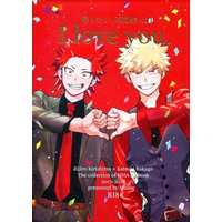 [Boys Love (Yaoi) : R18] Doujinshi - Omnibus - My Hero Academia / Kirishima x Bakugou (I love you.) / 帰りたい。