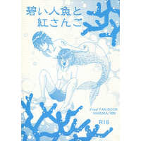 [Boys Love (Yaoi) : R18] Doujinshi - Novel - Free! (Iwatobi Swim Club) / Haruka x Rin (碧い人魚と紅さんご) / たいやきぷりん庵