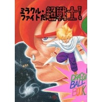 Doujinshi - Dragon Ball / All Characters (Dragonball) (ミラクル・ファイトだ超戦士!) / D.B.T.