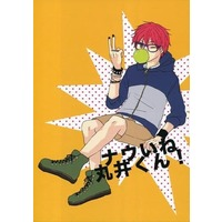 Doujinshi - Prince Of Tennis / Bunta & All Characters (TeniPri) & Rikkai University of Junior High School (ナウいね丸井くん!) / 弐星