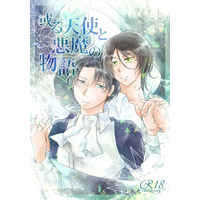 [Boys Love (Yaoi) : R18] Doujinshi - Novel - Shingeki no Kyojin / Levi x Eren (或る天使と悪魔の物語) / てるてるはっぴー